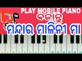 MANDARA MALINI MAA SINDURA MOHI EASY PIANO TUTORIAL BY ODIA PIANIST Mp3