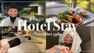 【ホテルルーティン】聖徳太子のプチ贅沢してみた【隋Log】