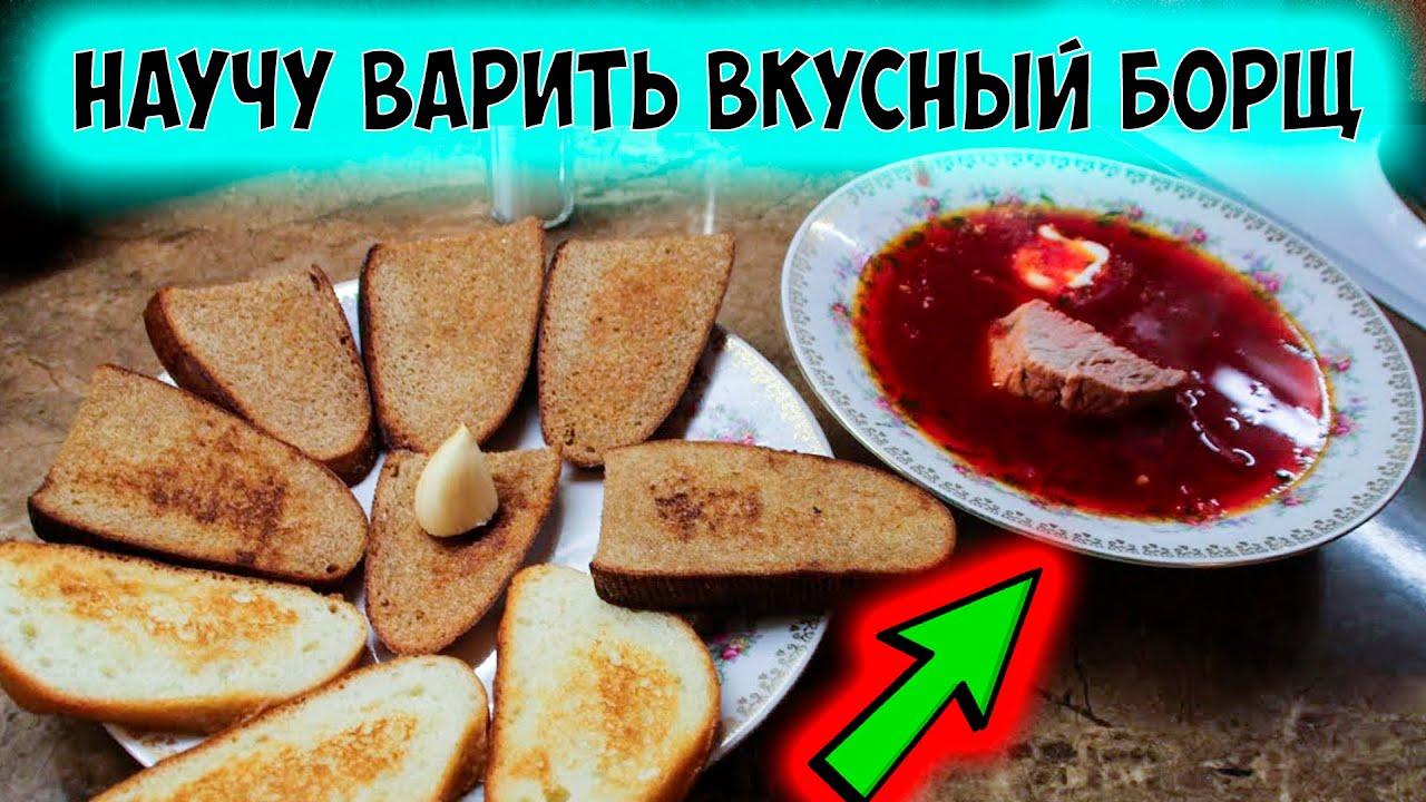 Как приготовить борщ. Рецепт Украинского борща со свеклой и гренками.
