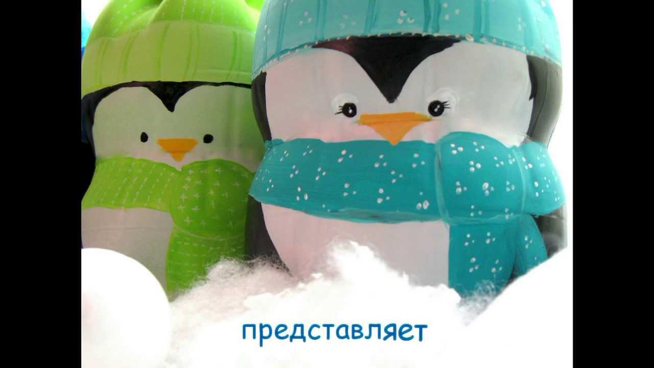 Как сделать из бутылки пингвина фото 914
