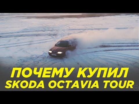 Почему ВСЕ ХОТЯТ эту Skoda Octavia Tour | Тест драйв и обзор Skoda Octavia tour 4x4