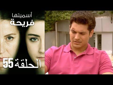 مسلسل اسميتها فريحه 2 الحلقة 44 مدبلج قصة عشق