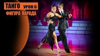 Танго урок 6. Фигура Parada