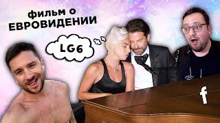 ФИЛЬМ про Евровидение 2020, НОВЫЙ АЛЬБОМ Леди Гаги - подробности!