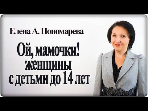 Какие льготы и гарантии у мамочек с детьми до 14 лет - Елена А. Пономарева