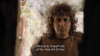 היהודים באים - יפתח בן של זונה