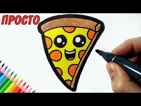 Как нарисовать милую пиццу