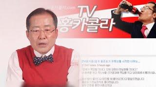 """홍준표 '홍카콜라' 첫 방송…민주 """"가짜뉴스"""" / 연합뉴스TV (YonhapnewsTV)"""