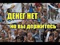 ЛНР не платит зарплату шахтерам Краснодона. Почему молчат СМИ
