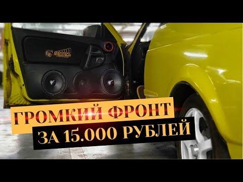 ГРОМКИЙ ФРОНТ ЗА 15.000Р. в ДВЕНАШКУ КУПЕ на КОМПОНЕНТАХ URAL / Результат ШОКИРОВАЛ   LIMONKA