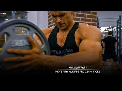 Тренировка мышц груди. Денис Гусев.