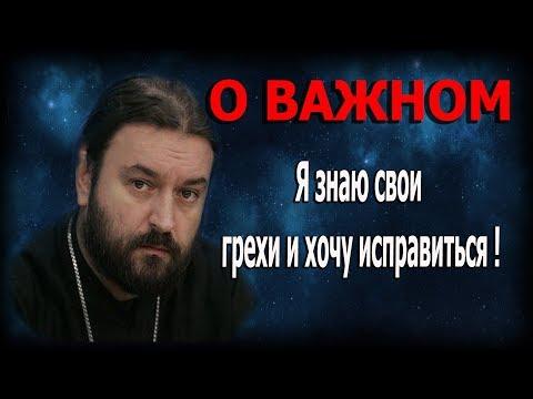 Когда чужое горе в радость, чужая радость в горе? Протоиерей Андрей Ткачёв