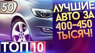 тОП-10 Лучших авто за 400-450 тыс.руб. Топ машин в 2019!