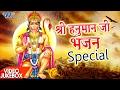 मंगलवार हनुमान जी Special Bhajan - Video Jukebox - Bhojpuri Hanuman Ji Bhajan 2017 New video