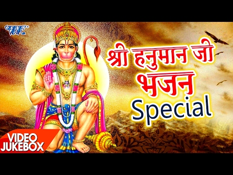 मंगलवार हनुमान जी Special Bhajan - Video JukeBOX - Bhojpuri Hanuman Ji Bhajan 2017 new