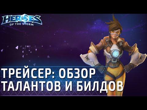 видео: Трейсер - обзор талантов и билдов [гайд по heroes of the storm]
