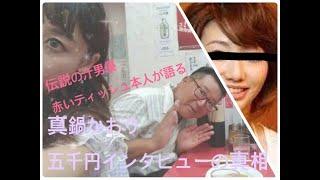 グラビアアイドルの神崎アンナとタレントで元伝説の汁男優赤いティッシ...