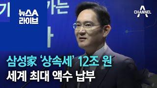 삼성家 '상속세' 12…