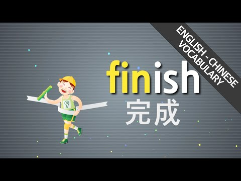 Learn Chinese vocabulary with songs! | English to Chinese, Chinese to English (8/40)