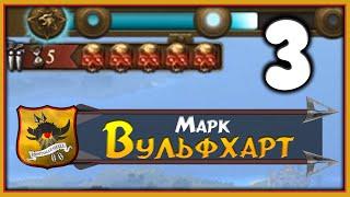 МАКСИМАЛЬНАЯ ВРАЖДЕБНОСТЬ - Марк Вульфхарт прохождение Total War Warhammer 2 за Империю - #3