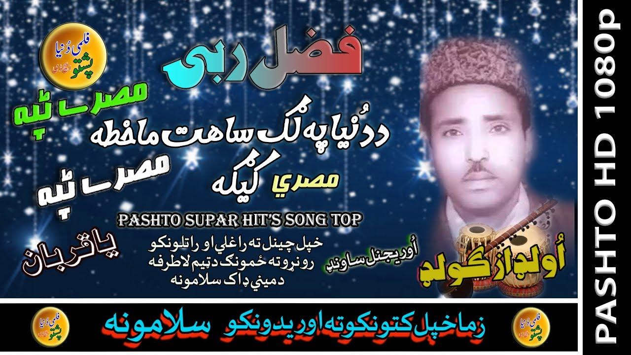Fazal Rabi II Pashto Tappay II Da Dhonia Pa Laag Shat Ma Khata Kega II HD 2021