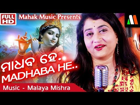 MADHABAHE: NEW ODIABHAJAN ft IRA MOHANTY | MALAYA MISHRA | MONSOONCREATIVES |