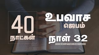 40 Days Fasting Prayer (Day 32 | 14 DEC 2018 [Live Stream]