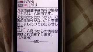 八尾市 避難準備情報-エリアメール台風18号【解除のお知らせ】2013年09月16日午後1時28分. thumbnail