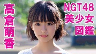 NGT48メンバーを紹介する「NGT48美少女図鑑」。今回登場するメンバーは...