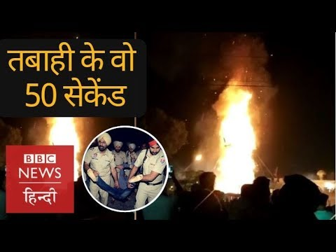 Amritsar Rail Accident on Dussehra: Killer train and 50 seconds of death (BBC Hindi)