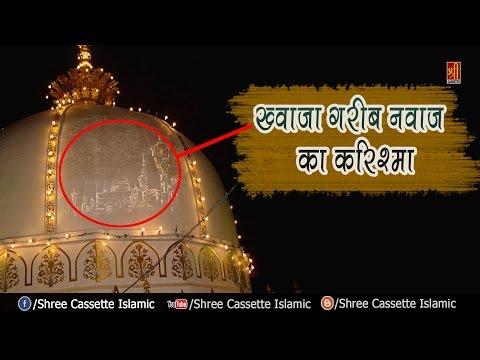 Miracle Of Khwaja Garib Nawaz - ख्वाजा गरीब नवाज़ का करिश्मा   Ajmer Sharif Dargah
