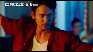威視電影【亡命之途】大師配樂版預告 (06.06 罪無可赦)