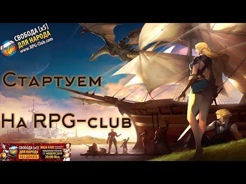 Lineage 2  L2 Л2  - Стартуем на Сервере RPG-club - High Five X5. СТРИМ С ЗАДЕРЖКОЙ!