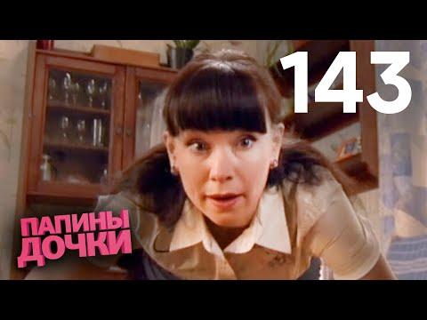 Папины дочки | Сезон 7 | Серия 143
