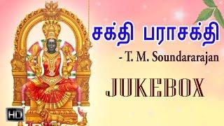 T. M. Soundararajan - Amman Devotional Songs - Shakti Parashakti - Jukebox