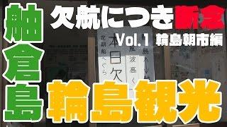 欠航につき舳倉島行き断念 輪島観光 Vol.1 輪島朝市編