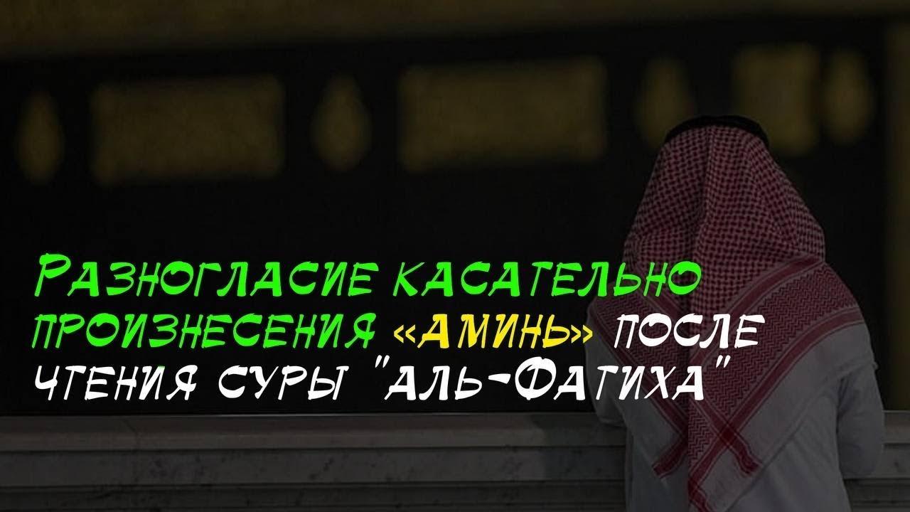 """Говорить """"амин"""" вслух после суры аль-Фатиха Сунна?   Шейх Халид аль-Фулейдж"""