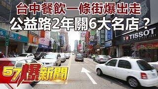 台中餐飲一條街大逃殺  公益路2年關6大名店!?《57爆新聞》精選篇 網路獨播版