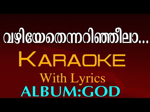 Vazhiyethennarinjeela with Chorus | Karaoke with Lyrics | God