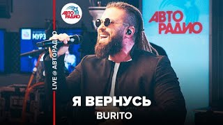 🅰️ Burito - Я Вернусь (LIVE @ Авторадио)