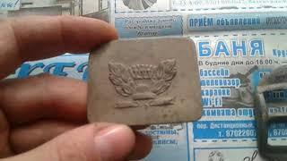 Находки копа в Казахстане. Штык, пряжки