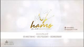 قلت يكفي البعد + لو كلفتني المحبة /همــس/ حصرياً / 2019 Hams qelt yakfi alboa'ad