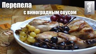 Перепела с виноградным соусом