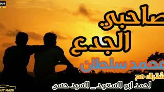 محمد سلطان موال صاحبي الجدع