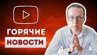 Горячие новости для ютубера! Что опять изменилось на YouTube? 03.10.2018