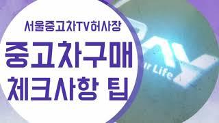 중고차구매체크사항 중고자동차구매팁 레이모닝스파크경차구매…