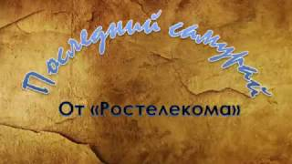 """Последний самурай"" от ""Ростелекома"""