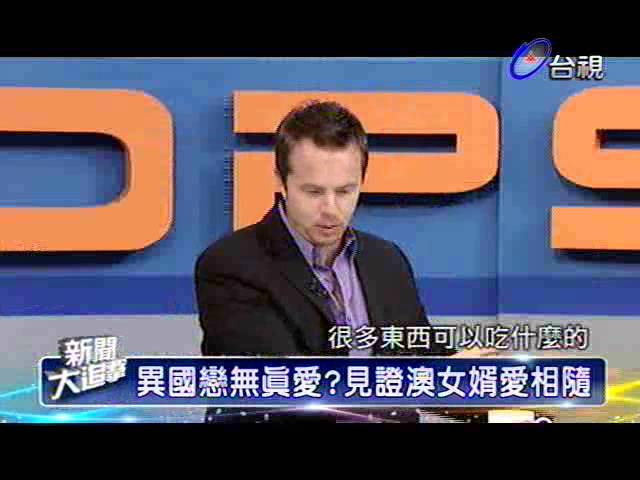 新聞大追擊 2013-06-29 pt.4/5 異國戀變調?