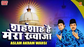 Shahenshah Hai Mera Khwaja - Aslam Akram Warsi - Audio Qawwali - Masha Allah