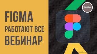 🔥Вебинар: Figma. Работают все. Спикер Дмитрий Волков